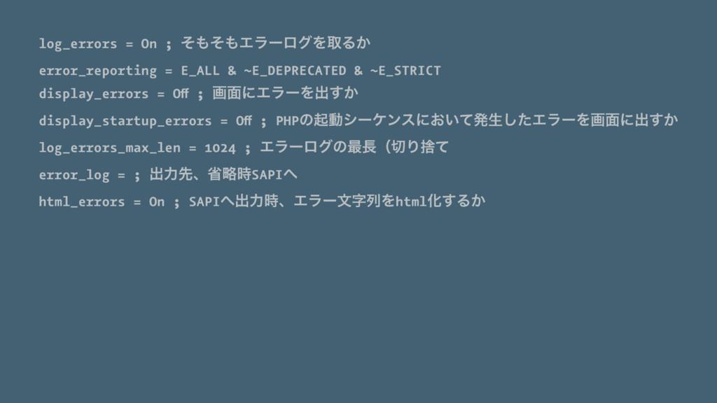log_errors = On ; ͦͦΤϥʔϩάΛऔΔ͔ error_reporting...