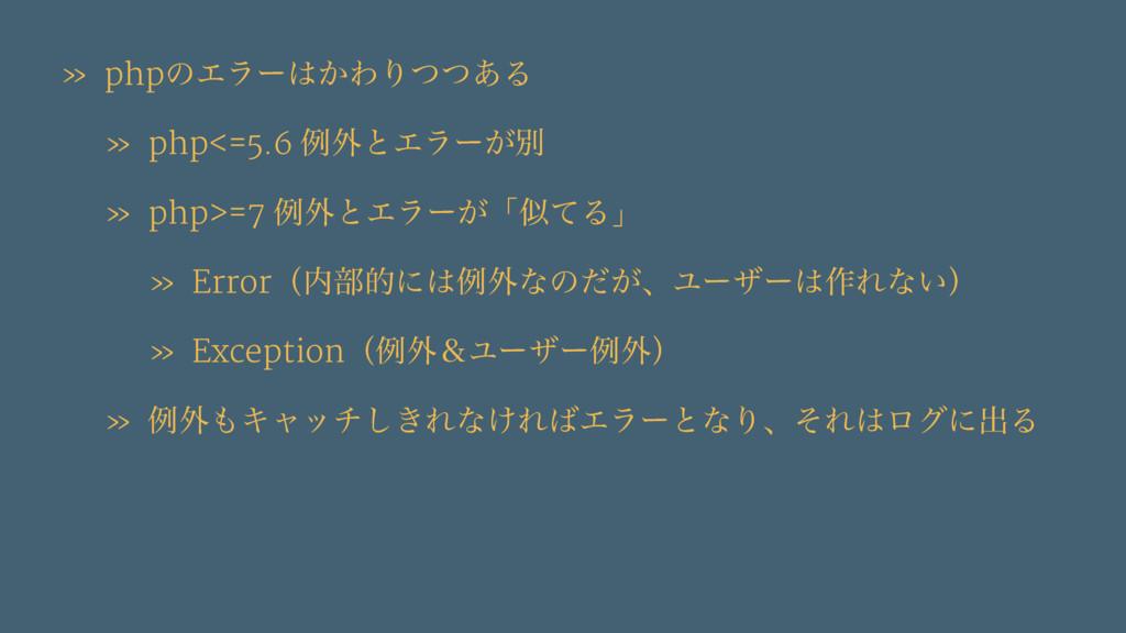 » phpͷΤϥʔ͔ΘΓͭͭ͋Δ » php<=5.6 ྫ֎ͱΤϥʔ͕ผ » php>=7 ...