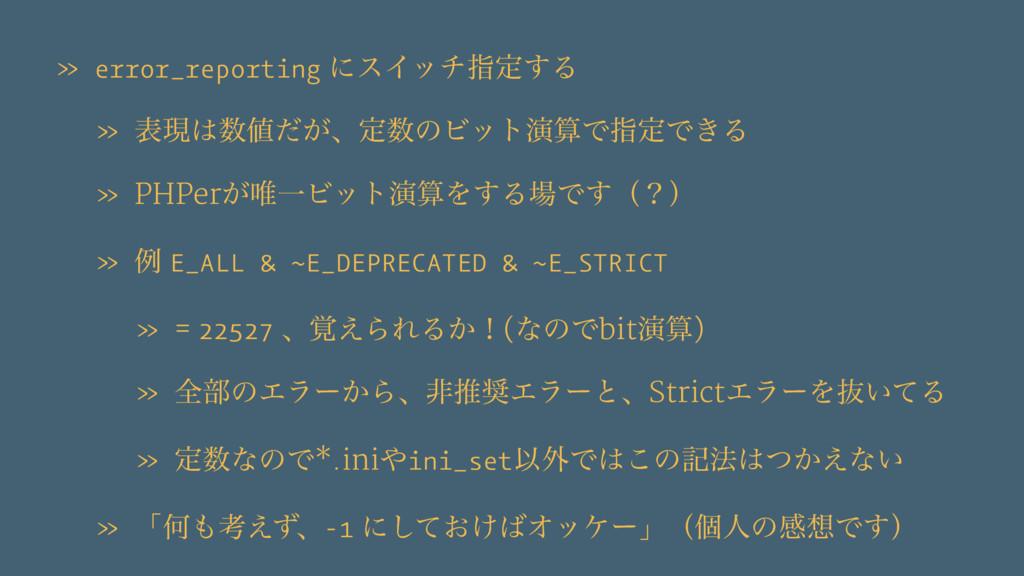 » error_reporting ʹεΠονࢦఆ͢Δ » දݱ͕ͩɺఆͷϏοτԋͰ...