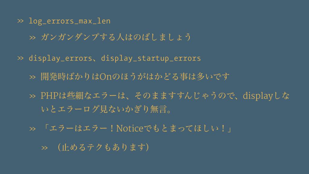 » log_errors_max_len » ΨϯΨϯμϯϓ͢Δਓͷ͠·͠ΐ͏ » dis...