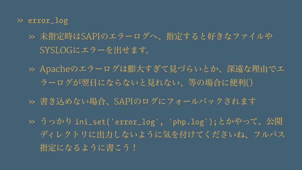 » error_log » ະࢦఆSAPIͷΤϥʔϩάɺࢦఆ͢Δͱ͖ͳϑΝΠϧ SY...