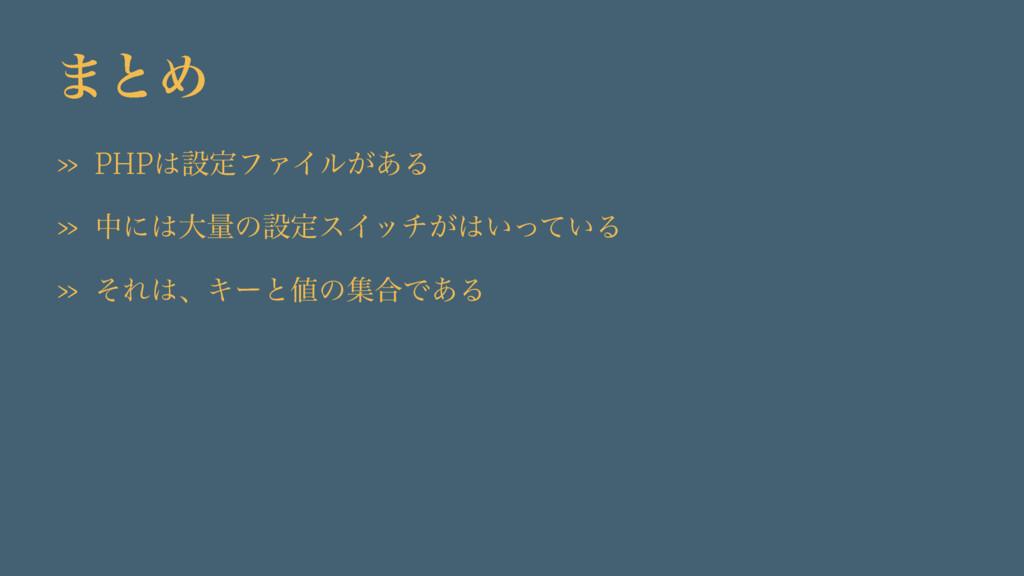 ·ͱΊ » PHPઃఆϑΝΠϧ͕͋Δ » தʹେྔͷઃఆεΠον͕͍͍ͬͯΔ » ͦΕ...