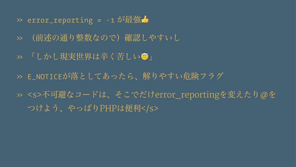 » error_reporting = -1 ͕࠷ڧ! » ʢલड़ͷ௨ΓͳͷͰʣ֬͢͠...