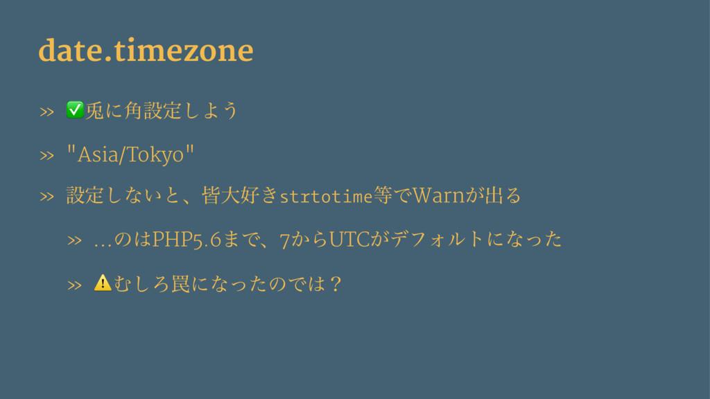 """date.timezone » ✅㙽ʹ֯ઃఆ͠Α͏ » """"Asia/Tokyo"""" » ઃఆ͠ͳ..."""