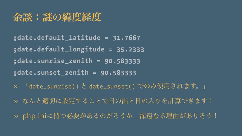 ༨ஊɿṖͷҢܦ ;date.default_latitude = 31.7667 ;dat...