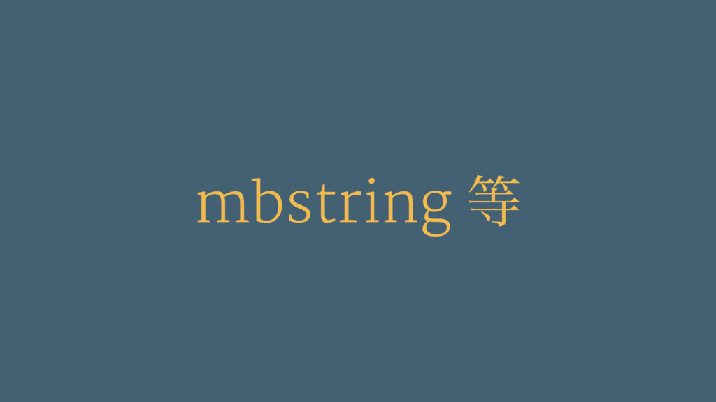 mbstring ౳