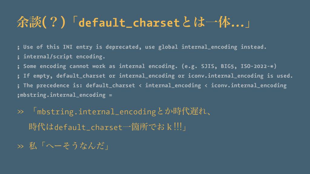 ༨ஊ(ʁ)ʮdefault_charsetͱҰମ…ʯ ; Use of this INI e...