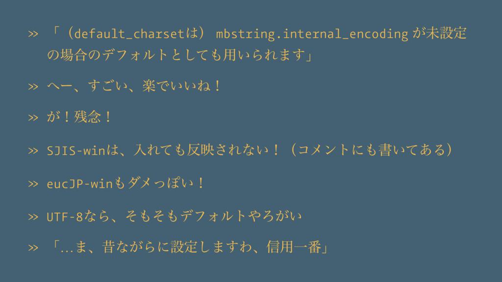 » ʮʢdefault_charsetʣ mbstring.internal_encodin...