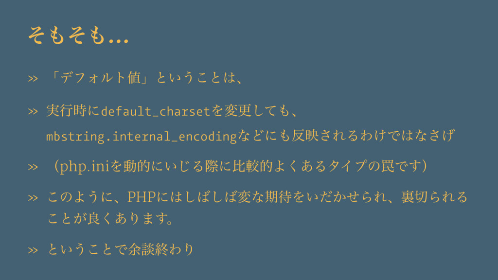 ͦͦ… » ʮσϑΥϧτʯͱ͍͏͜ͱɺ » ࣮ߦʹdefault_charsetΛม...