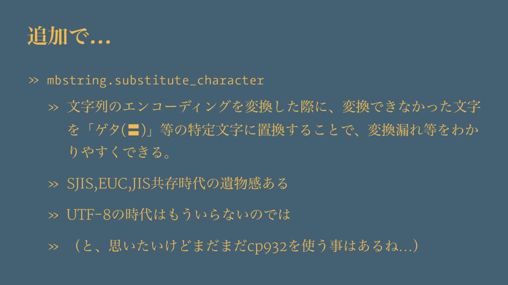 ՃͰ… » mbstring.substitute_character » จྻͷΤϯίʔ...