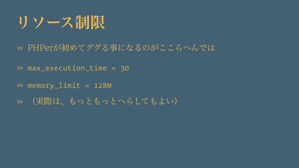 Ϧιʔε੍ݶ » PHPer͕ॳΊͯάάΔʹͳΔͷ͕͜͜ΒΜͰ » max_execut...