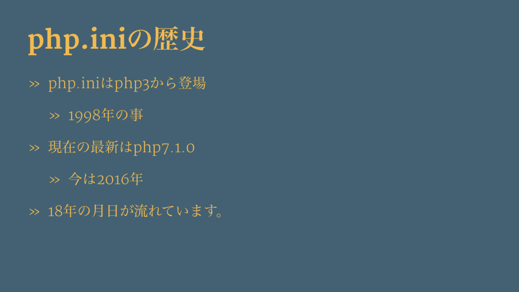 php.iniͷྺ » php.iniphp3͔Βొ » 1998ͷ » ݱࡏͷ࠷৽...