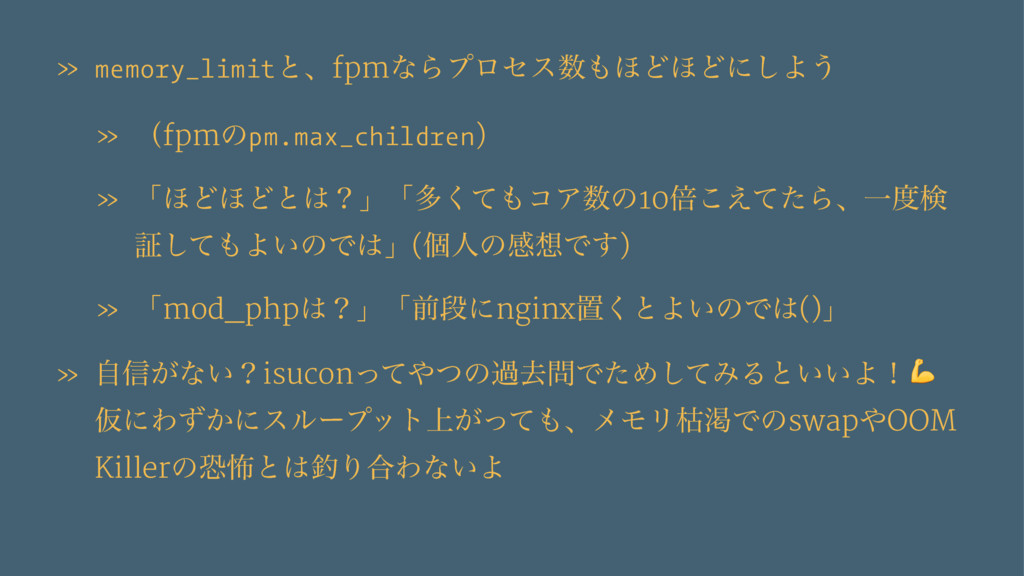 » memory_limitͱɺfpmͳΒϓϩηε΄Ͳ΄Ͳʹ͠Α͏ » ʢfpmͷpm.m...