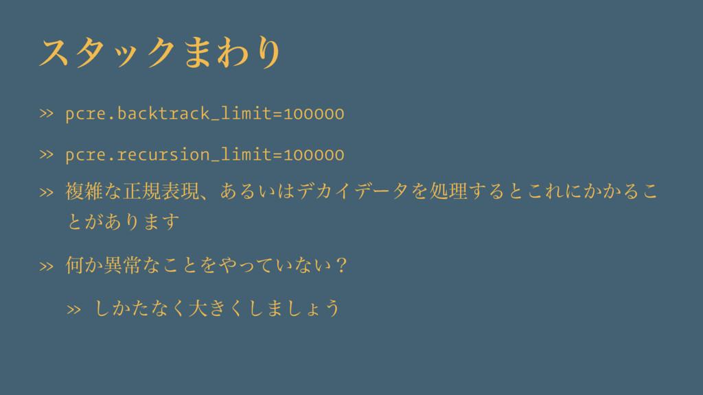 ελοΫ·ΘΓ » pcre.backtrack_limit=100000 » pcre.re...
