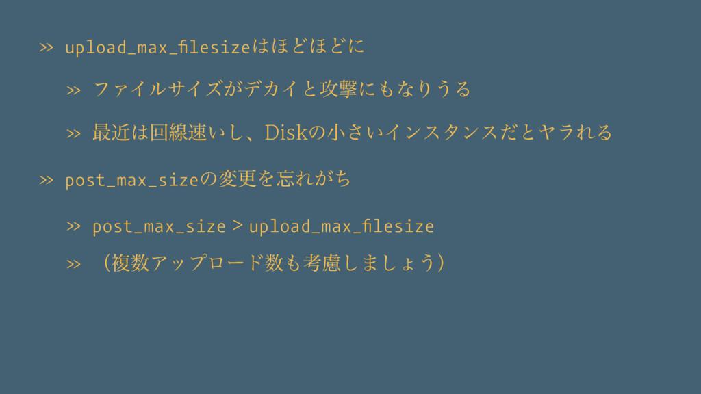 » upload_max_filesize΄Ͳ΄Ͳʹ » ϑΝΠϧαΠζ͕σΧΠͱ߈ܸʹͳΓ...