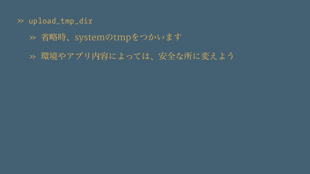 » upload_tmp_dir » লུɺsystemͷtmpΛ͔͍ͭ·͢ » ڥΞϓ...