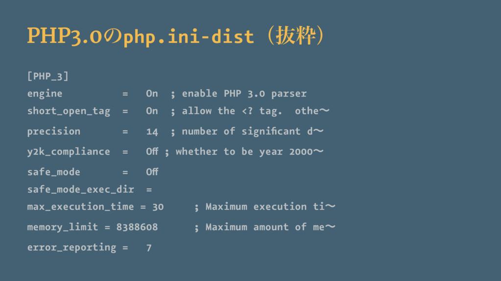PHP3.0ͷphp.ini-distʢൈਮʣ [PHP_3] engine = On ; e...