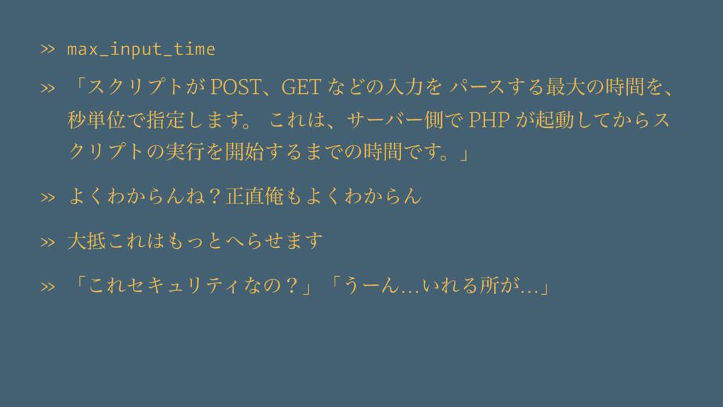 » max_input_time » ʮεΫϦϓτ͕ POSTɺGET ͳͲͷೖྗΛ ύʔε͢...