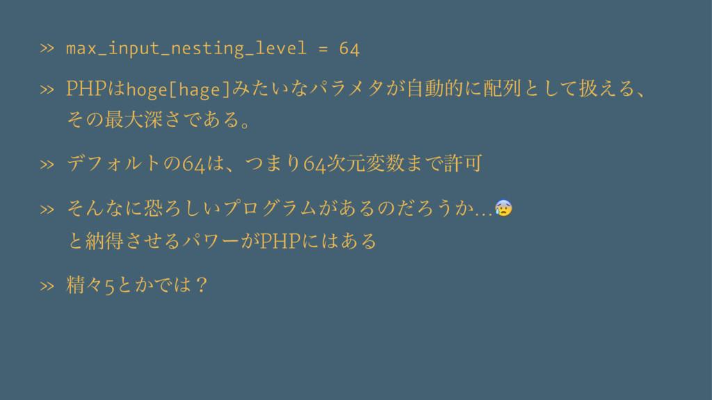 » max_input_nesting_level = 64 » PHPhoge[hage]...