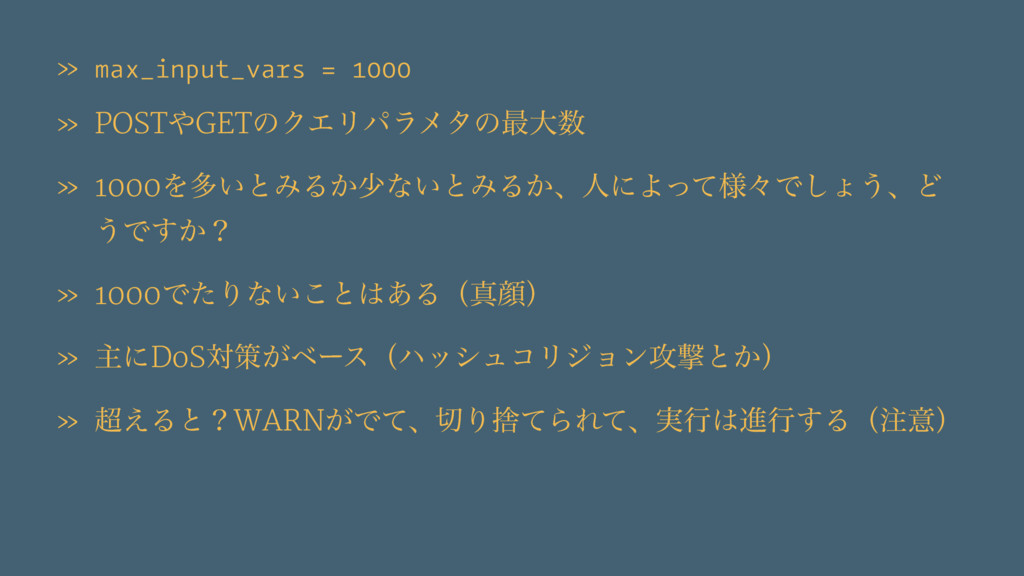 » max_input_vars = 1000 » POSTGETͷΫΤϦύϥϝλͷ࠷େ ...
