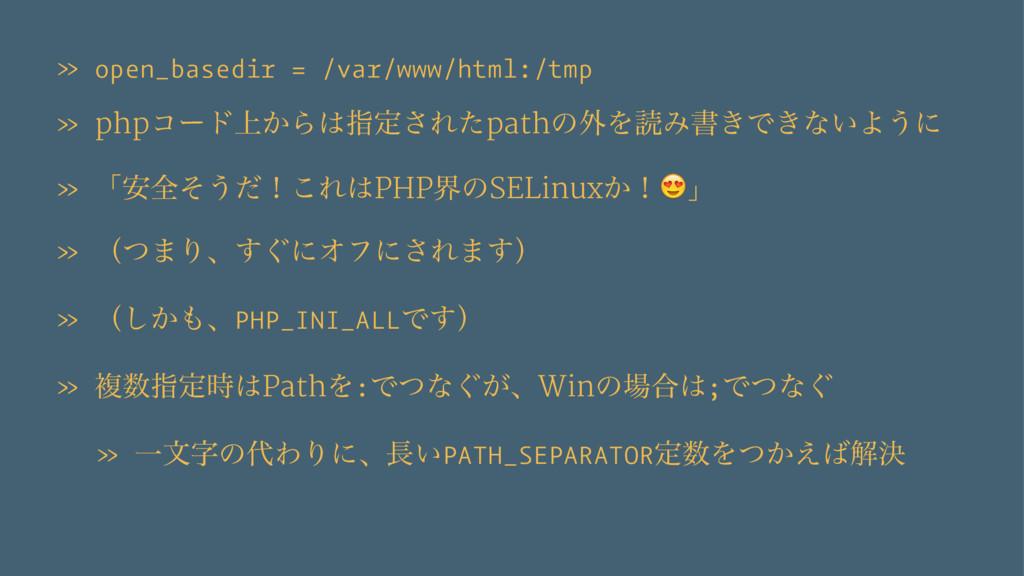 » open_basedir = /var/www/html:/tmp » phpίʔυ্͔Β...