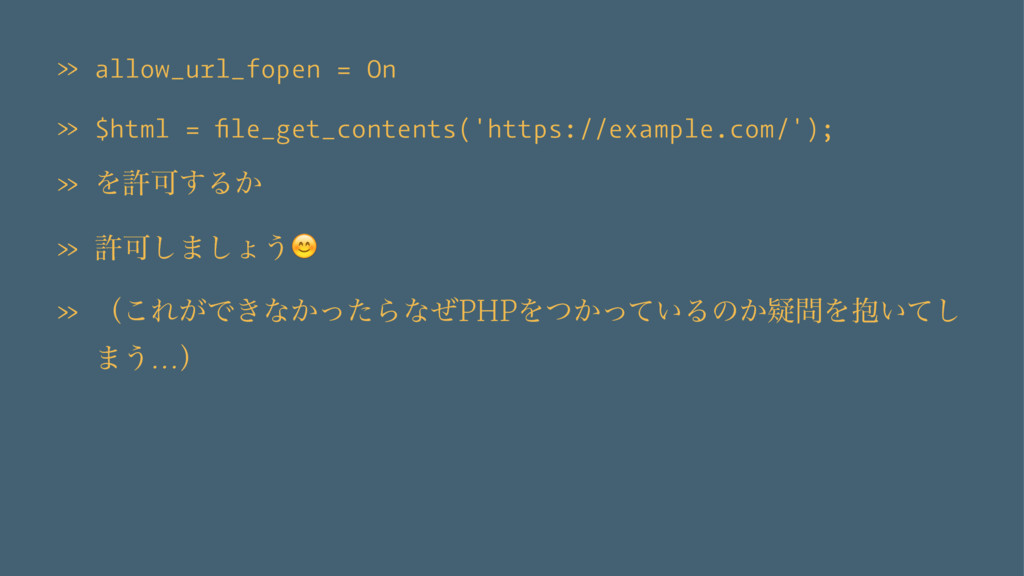 » allow_url_fopen = On » $html = file_get_conten...