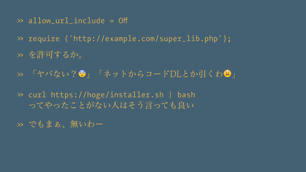 » allow_url_include = Off » require ('http://ex...