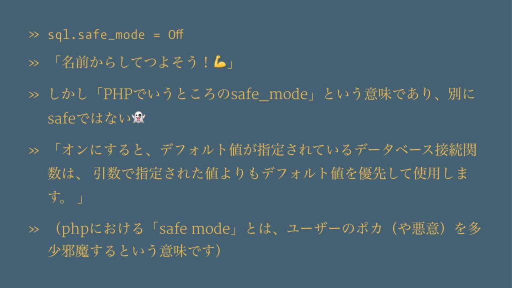 » sql.safe_mode = Off » ʮ໊લ͔Βͯͭ͠Αͦ͏ʂ!ʯ » ͔͠͠ʮPH...