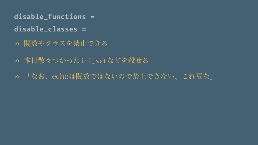 disable_functions = disable_classes = » ؔ਺΍ΫϥεΛ...