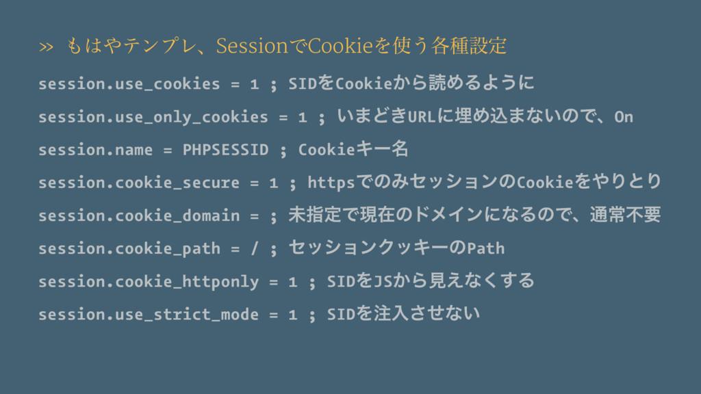 » ςϯϓϨɺSessionͰCookieΛ͏֤छઃఆ session.use_coo...