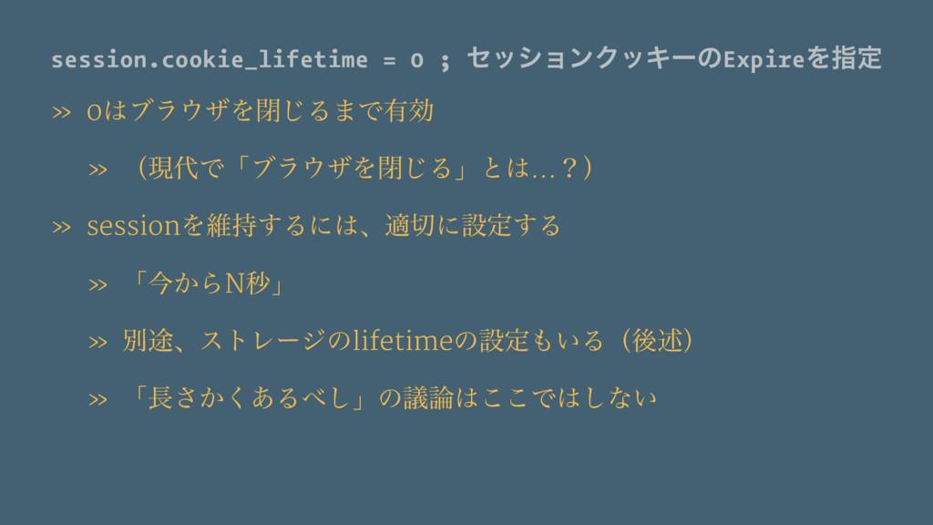 session.cookie_lifetime = 0 ; ηογϣϯΫοΩʔͷExpireΛ...