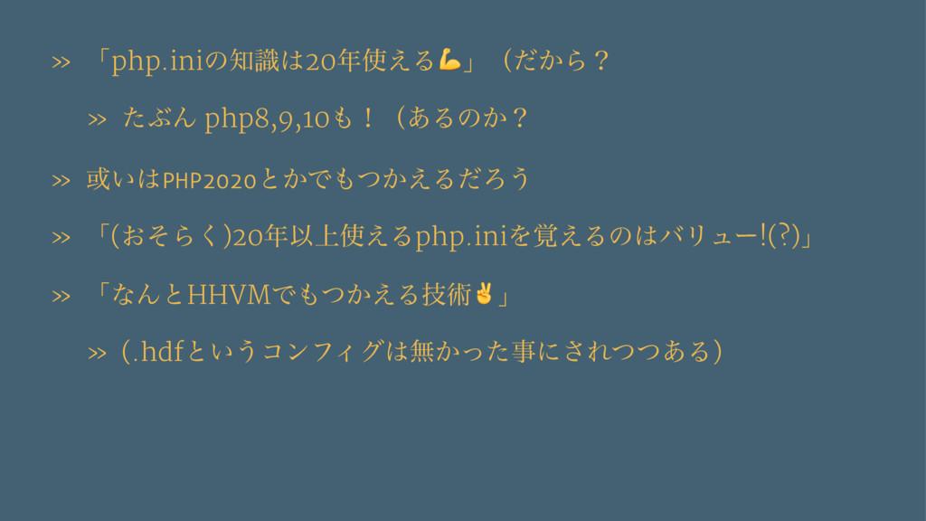 » ʮphp.iniͷࣝ20͑Δ!ʯʢ͔ͩΒʁ » ͨͿΜ php8,9,10ʂʢ͋...