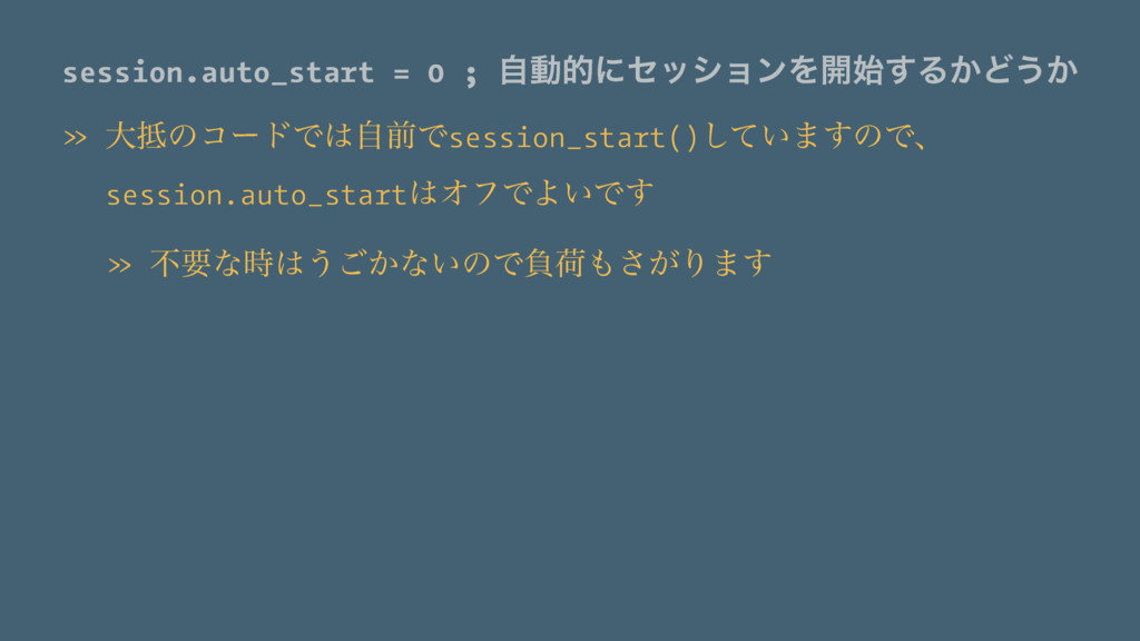session.auto_start = 0 ; ࣗಈతʹηογϣϯΛ։͢Δ͔Ͳ͏͔ » େ...