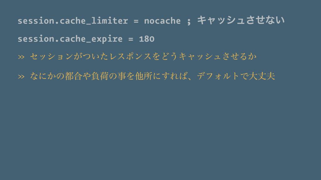 session.cache_limiter = nocache ; Ωϟογϡͤ͞ͳ͍ ses...
