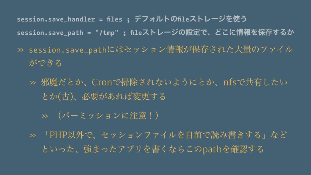 session.save_handler = files ; σϑΥϧτͷfileετϨʔδΛ͏...