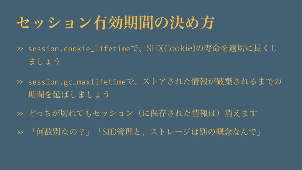 ηογϣϯ༗ޮظؒͷܾΊํ » session.cookie_lifetimeͰɺSID(Co...