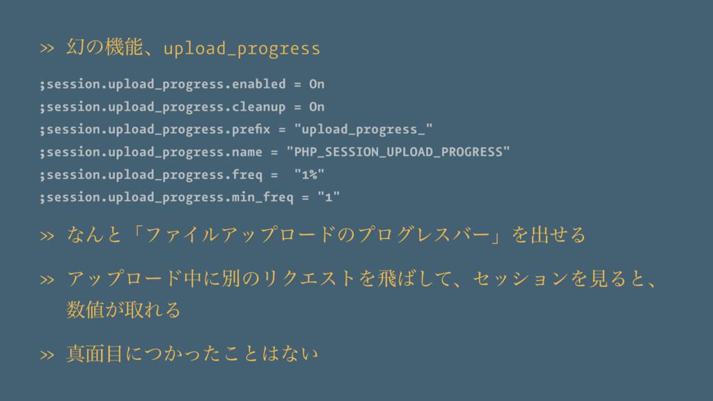 » ݬͷػɺupload_progress ;session.upload_progress...