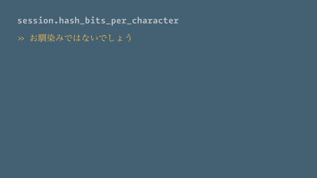 session.hash_bits_per_character » ͓ೃછΈͰͳ͍Ͱ͠ΐ͏