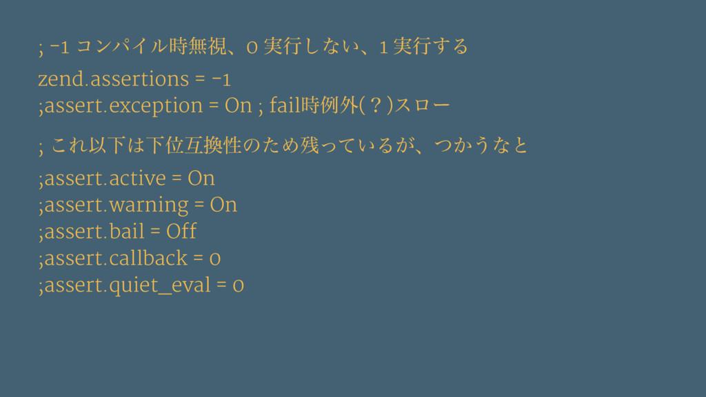 ; -1 ίϯύΠϧແࢹɺ0 ࣮ߦ͠ͳ͍ɺ1 ࣮ߦ͢Δ zend.assertions = ...