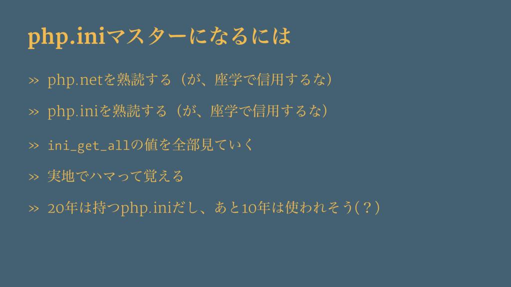 php.iniϚελʔʹͳΔʹ » php.netΛख़ಡ͢Δʢ͕ɺ࠲ֶͰ৴༻͢Δͳʣ » p...