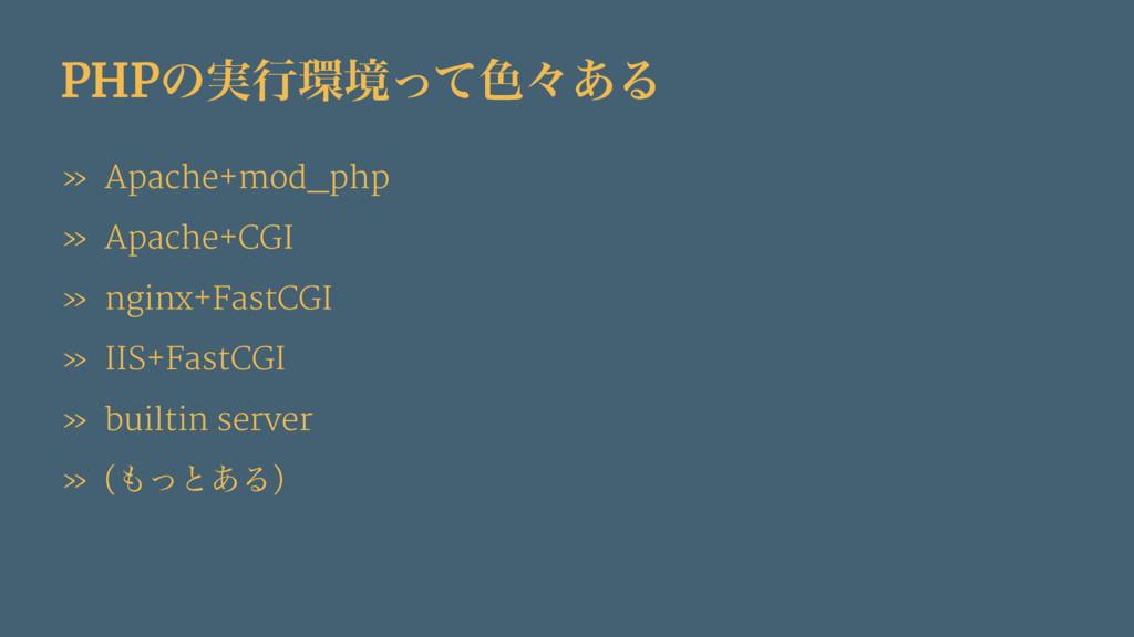 PHPͷ࣮ߦڥͬͯ৭ʑ͋Δ » Apache+mod_php » Apache+CGI » ...