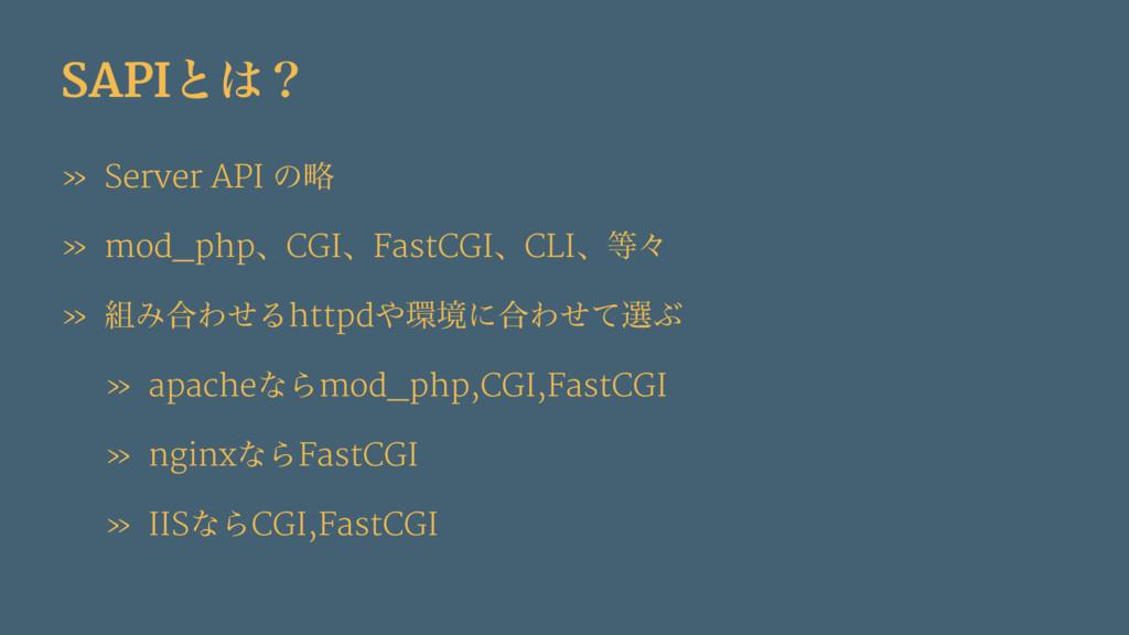 SAPIͱʁ » Server API ͷུ » mod_phpɺCGIɺFastCGIɺC...