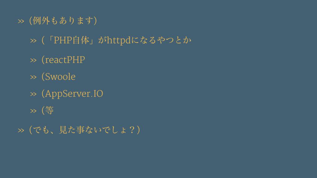 » (ྫ֎͋Γ·͢) » (ʮPHPࣗମʯ͕httpdʹͳΔͭͱ͔ » (reactPHP...