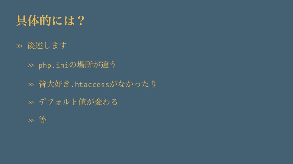 ۩ମతʹʁ » ޙड़͠·͢ » php.iniͷॴ͕ҧ͏ » օେ͖.htaccess͕...