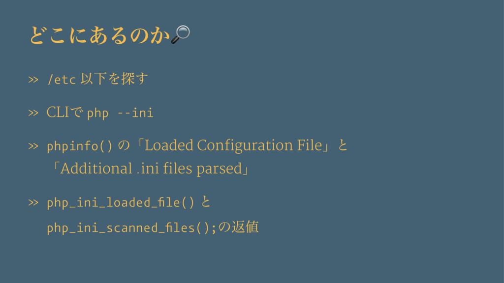 Ͳ͜ʹ͋Δͷ͔! » /etc ҎԼΛ୳͢ » CLIͰ php --ini » phpinf...