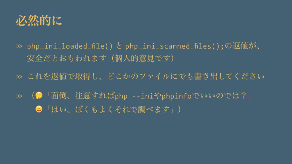 ඞવతʹ » php_ini_loaded_file() ͱ php_ini_scanned_fi...