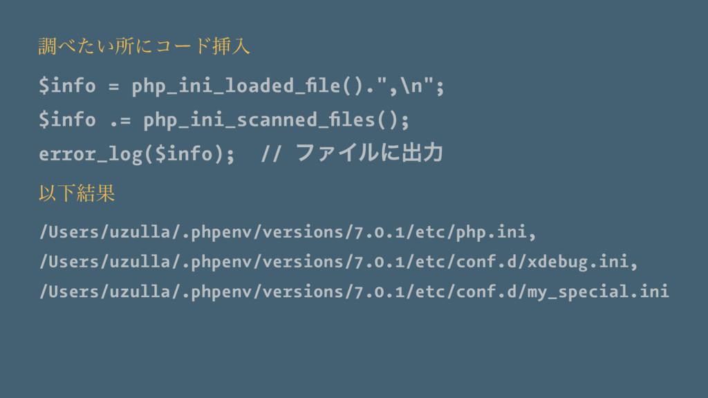 """ௐ͍ͨॴʹίʔυૠೖ $info = php_ini_loaded_file()."""",\n"""";..."""