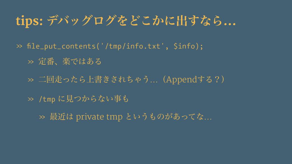 tips: σόοάϩάΛͲ͔͜ʹग़͢ͳΒ… » file_put_contents('/tmp...