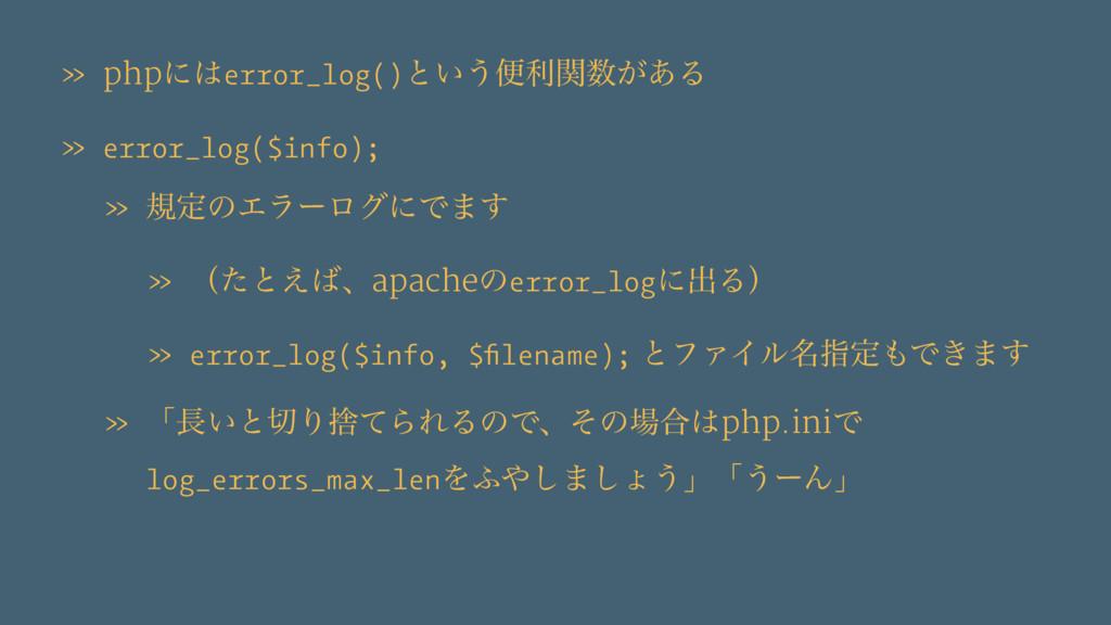 » phpʹerror_log()ͱ͍͏ศར͕ؔ͋Δ » error_log($info)...