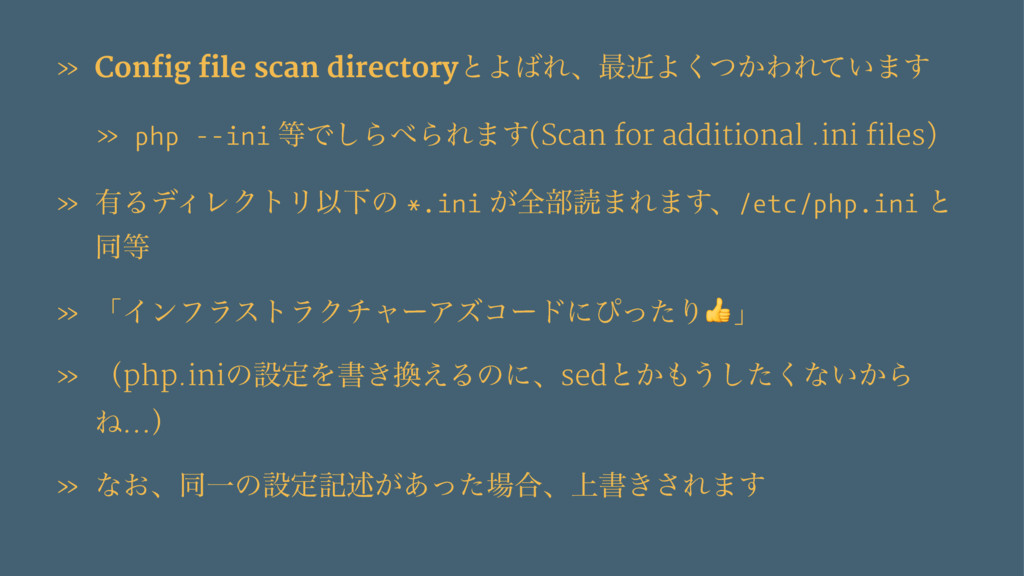 » Config file scan directoryͱΑΕɺ࠷ۙΑ͔ͭ͘ΘΕ͍ͯ·͢ »...